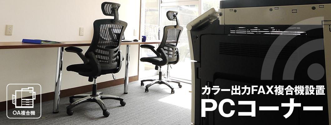 PCコーナー