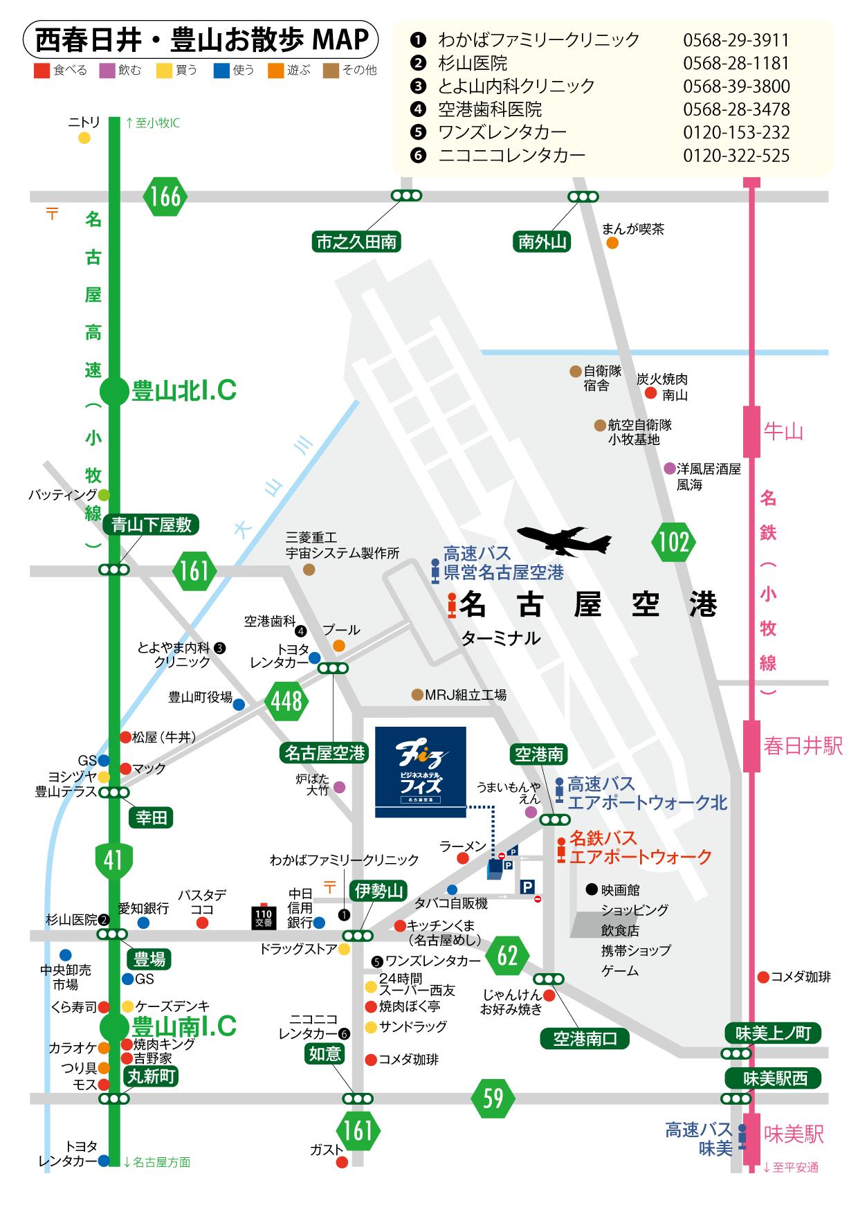 西春日井郡豊山町お散歩マップ