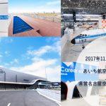 あいち航空ミュージアムオープン!