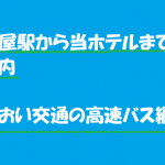 名古屋駅ー当ホテル(あおい交通)500x332