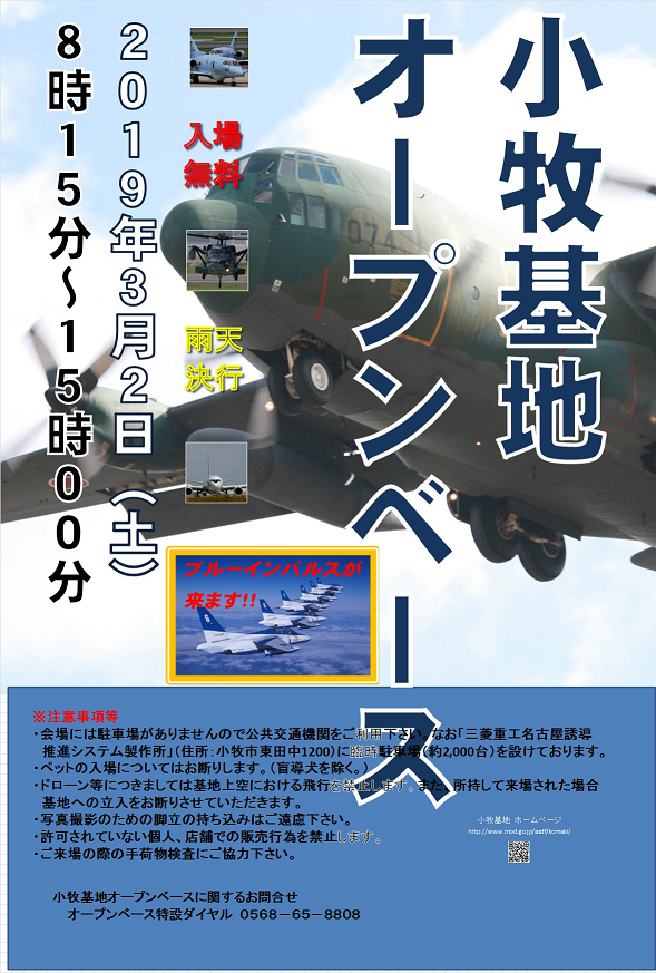 出典:航空自衛隊ホームページ (http://www.mod.go.jp/asdf/komaki/index.html)