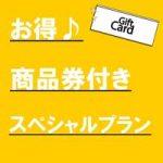 商品券1000円プラン