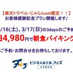 3月15・16・17日の3日間は楽天・じゃらんにて、感謝記念プラン4980円を販売!