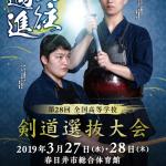 第28回 全国高等学校剣道選抜大会のお知らせ