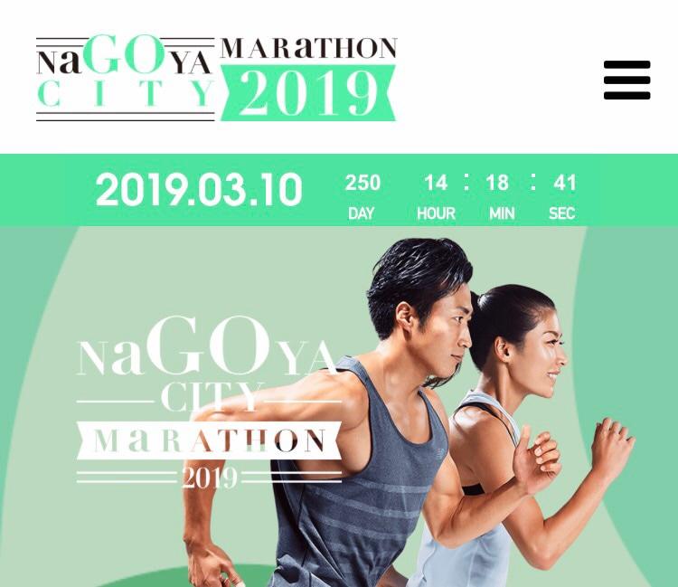 名古屋シティマラソン2019のご案内