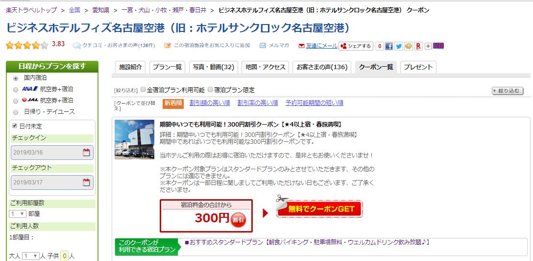 300割引クーポン【楽天トラベル】